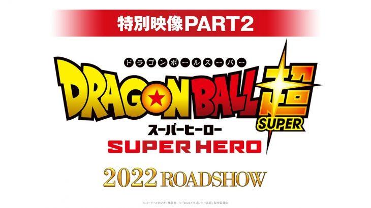 映画『ドラゴンボール超 スーパーヒーロー』特別映像PART2