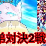 SDBH スーパードラゴンボールヒーローズ 秋の兄弟対決!2戦目!!