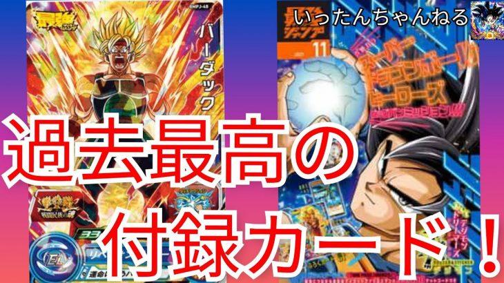 SDBH スーパードラゴンボールヒーローズ 最強ジャンプ2021年11月号の付録カードが本当に最強レベル!!