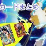 【SDBH】高騰カードまとめ!スーパードラゴンボールヒーローズビッグバンミッション10弾まで