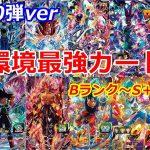 【SDBH】BM10弾ver現環境最強カードランク付け!!【スーパードラゴンボールヒーローズ】