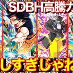【SDBH】高騰しすぎww英雄悟空や超フューが高騰しすぎてますwwそしてセルが強すぎる件。【スーパードラゴンボールヒーローズ】