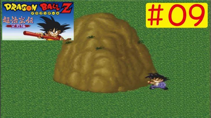【SFC】#09 ドラゴンボール超悟空伝 突撃編をやってみた(゚∀゚) Dragon Ball