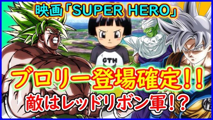 新作映画「SUPER HERO」にブロリー登場確定か!! 敵はレッドリボン軍だと!? 新キャラの名前も判明! 【ドラゴンボール超】