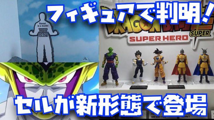 映画にセルが新形態で登場が決定!【SUPER HERO、ドラゴンボール超、劇場版、DragonBallSuper、DBSuperMovie、スーパーヒーロー映画、フィギュア】