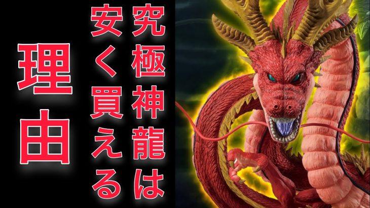 究極神龍は意外と安く買えるかもしれない、、ドラゴンボール一番くじ VSオムニバス超 考察 ドラゴンボール フィギュア 一番くじ ラストワン 神龍 アミューズメント一番くじ smsp アミューズメント