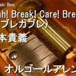 Yeah! Break! Care! Break!(ヤブレカブレ)/谷本貴義【オルゴール】 (アニメ「ドラゴンボール改」ED)
