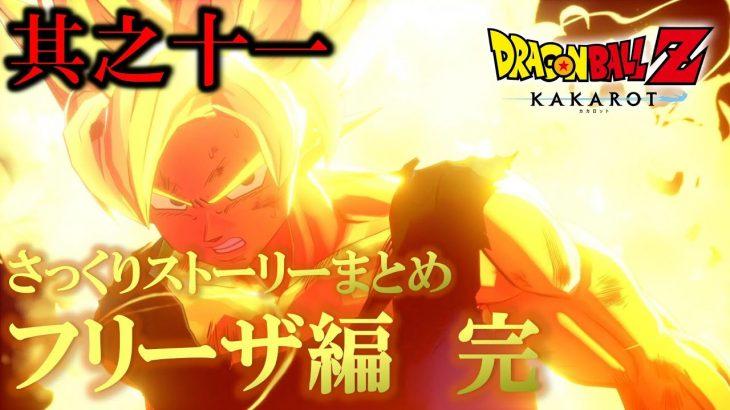 【アニメ感覚で観るドラゴンボールZカカロット】黄金戦士、超サイヤ人覚醒!ストーリームービーをさっくり繋げてみたフリーザ 編その7】