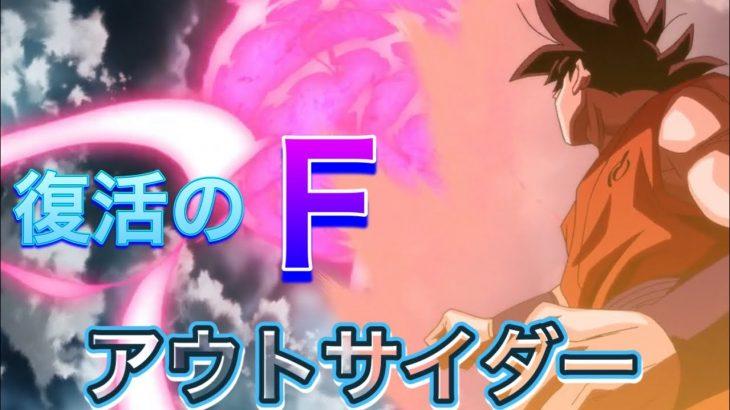 ドラゴンボールZ    復活のF  〜アウトサイダー〜 【MAD】