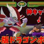 海外のドラゴンボールZファンが作った神ゲーム!ドット絵が神! – Hyper Dragon Ball Z Indigo Build Original Adjusted version