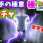ドラゴンボールZスパーキングメテオ改造 ヤムチャ(身勝手の極意) -Tenkaichi3 Yamcha Ultra Instinct MOD