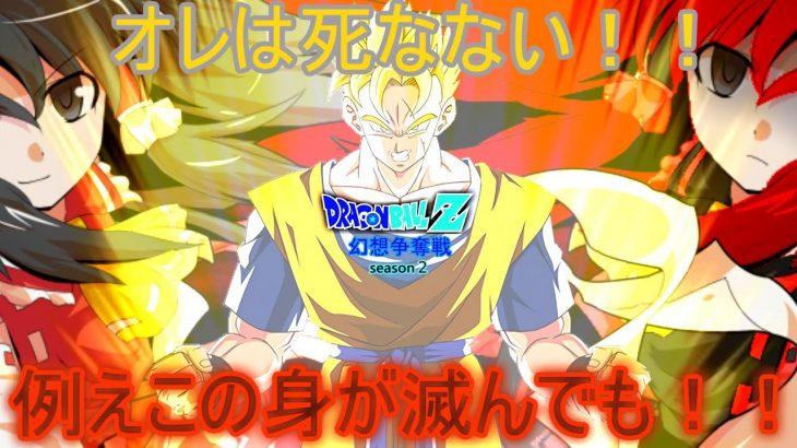 【東方×ドラゴンボール】ドラゴンボールZ 幻想争奪戦 第19話(season2 第7話)「儚い運命」 【ゆっくり茶番劇】
