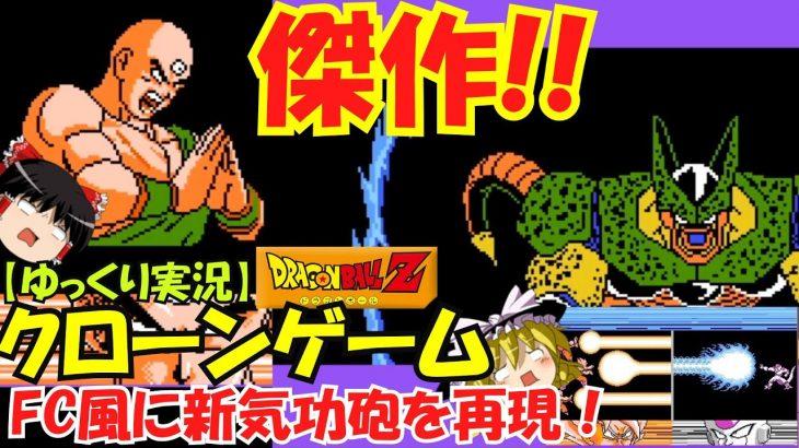 【ゆっくり実況】傑作クローンゲーム!ドラゴンボールZRPG!~調子に乗るスーパーベジータ!FC版ドラゴンボールZⅢの続き!~