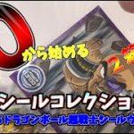 0から始めるシールコレクション ★5ドラゴンボール超戦士シールウエハース超 2箱目