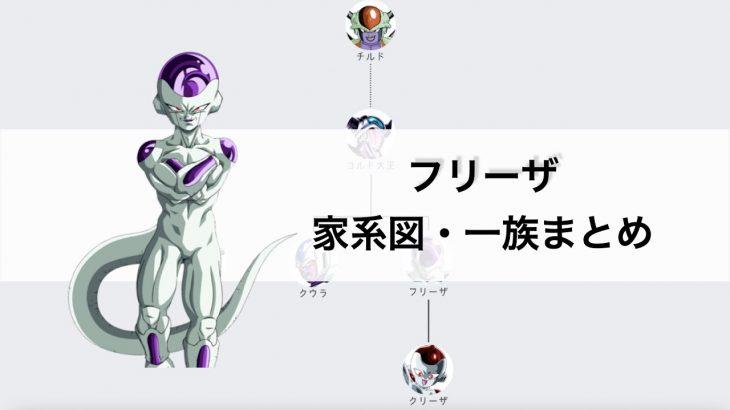 フリーザの家系図・一族まとめ ドラゴンボール