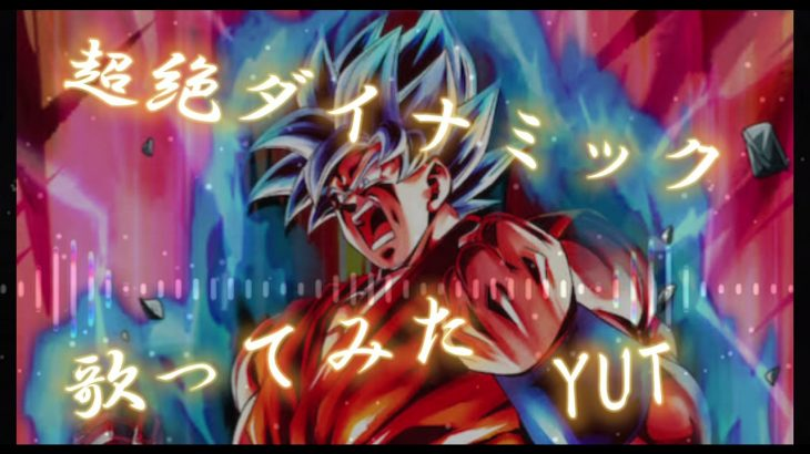 【宅録カバー】超絶☆ダイナミック(ドラゴンボール超)【歌ってみた】