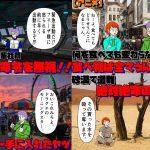 タートルアニメまとめ①【アニメ】