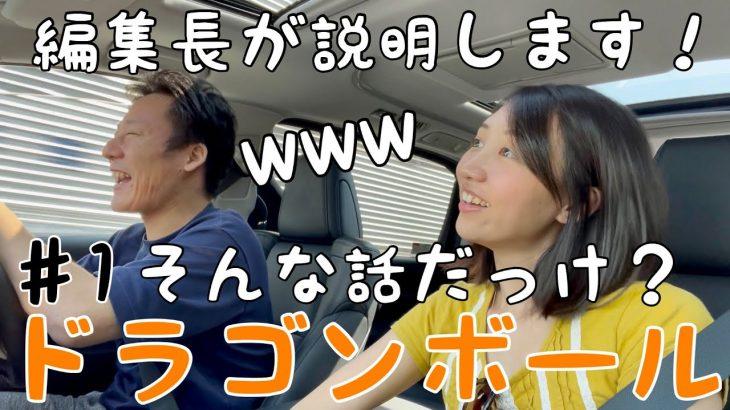 編集長が語る爆笑アニメ!第一弾ドラゴンボール!新キャラ誕生!?