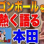 ドラゴンボールについて熱く語る本田圭佑!!漫画のこと話したら止まらない!!【本田圭佑 切り抜き】【ドラゴンボール/キャラクター/シーン/アニメ】