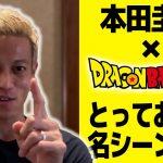 【衝撃】本田圭佑が選ぶ「ドラゴンボール」とっておきの名シーンとは…?まさかのあのシーン!?【切り抜き】