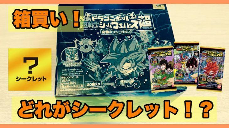 【ドラゴンボール超戦士シールウエハース超】奇跡のフュージョン箱買いしてみた!箱買いシリーズ!