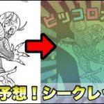 (発売予想‼️)ドラゴンボール 超戦士シールウエハース超 全身全霊の一撃!