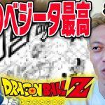 【本田圭佑】ドラゴンボールで本田が個人的に一番好きなシーンが独特すぎるw【切り抜き/サッカー選手】